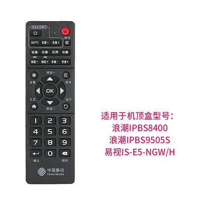 中国电信移动网络电视机顶盒遥控器万能中兴烽火咪咕魔百盒
