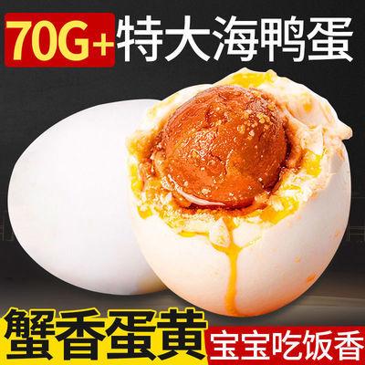 烤海鸭蛋红树林正宗红心流油低盐咸鸭蛋泥腌盐蛋整箱特产批发20枚