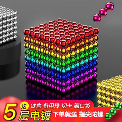 最强大脑5mm巴克球1000颗便宜磁力球魔力珠百变魔方益智磁铁玩具