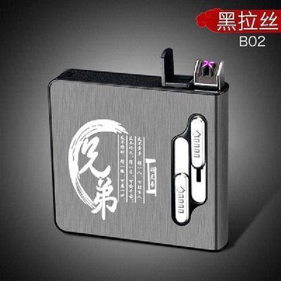 自动弹烟二十支装双电弧充电烟盒男士定制礼品脉冲式烟盒打火机