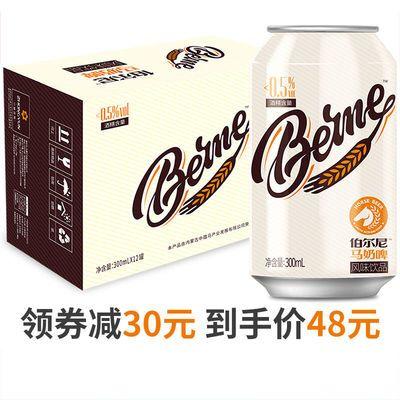 【官方直营】伯尔尼马奶啤 乳酸菌饮料 300ml*12罐整箱