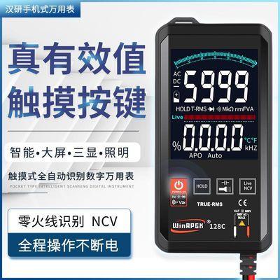 汉研HY128C 触摸式智能数字万用表全自动高精度真有效值 大屏超薄