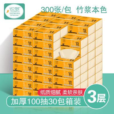 竹浆30包抽纸三层100抽本色家庭实惠纸巾整箱装餐巾纸卫生纸纸抽