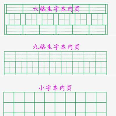 小字本小学生统一幼儿园写字练字习字本护眼作业本拼音田字格加厚