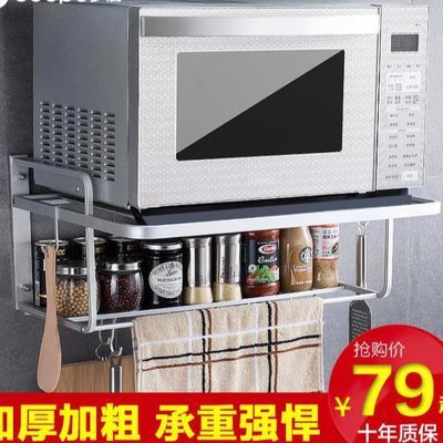 太空铝微波炉置物架壁挂式厨房烤箱架子挂架收纳用品家用墙上支架