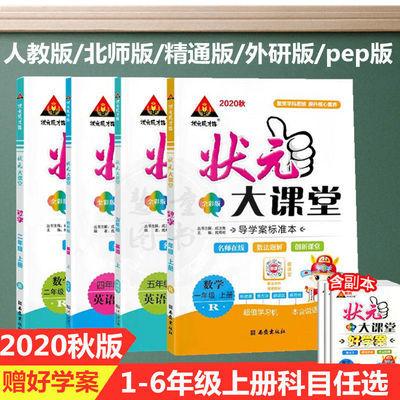 2020秋状元大课堂一二三四五六年级上册数学语文英语人教精通外研