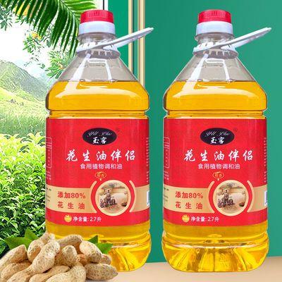 日期新鲜2.7升花生油伴侣食用油调和油炒菜植物油家庭装送礼佳品