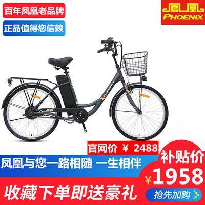 凤凰Phoenix24寸电动自行车助力车成人通勤正常锂电池城市电动车