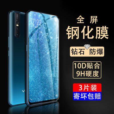 vivox30钢化膜x27/x21全屏y97/x9/z5x/s5手机膜iqoo3/neo蓝光nex2