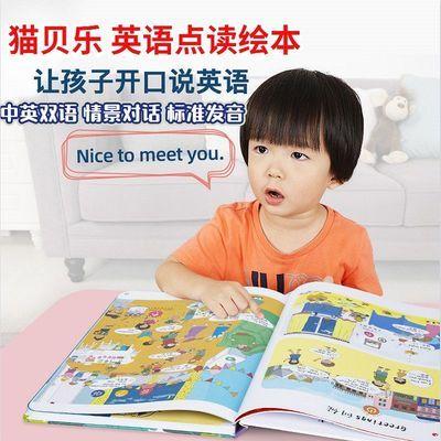 幼儿童英文点读书早教启蒙英语单词有声绘本中英双语学习机发声书