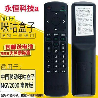 原装中国移动咪咕电视盒子mgv2000智能网络机顶盒遥控器南传版
