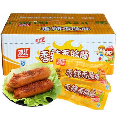 热卖【双汇火腿肠】多口味混搭玉米香甜泡面搭档即食零食烧烤热狗
