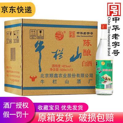 【保真】北京牛栏山二锅头42度陈酿白牛二500ml*12瓶低度白酒整箱
