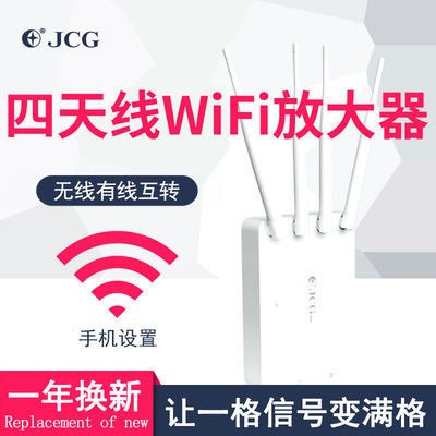 wifi信号放大增强器家用路由中继扩展穿墙王无线网络破解接收扩大