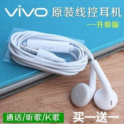 vivo原装耳机x20 x21 x9s x7 y66 y67 y83 通用正品耳机线控带麦