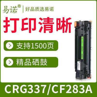 兼容 佳能CRG337硒鼓mf211 mf215 mf210 mf226dn墨盒229dw mf216n