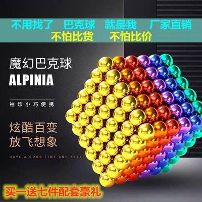 巴克球1000颗便宜5mm最强大脑磁力球百变魔方魔力珠磁铁益智玩具