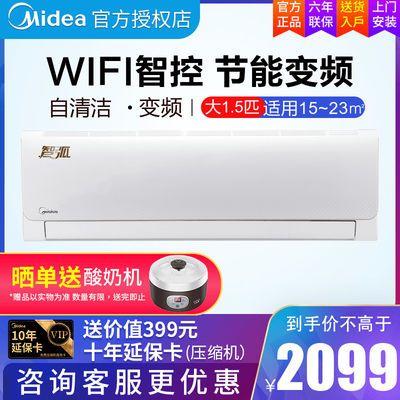 美的空调 智弧 大1匹/大1.5匹 三级变频 智能WiFi壁挂式 卧室正品