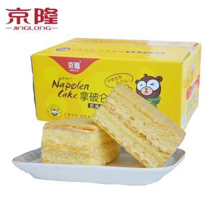 热卖京隆拿破仑蛋糕1000g整箱双层奶油夹心面包办公早餐西式糕点