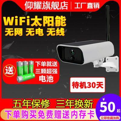 4g插卡太阳能充电电池摄像头无网络监控器户外无线wifi手机远程