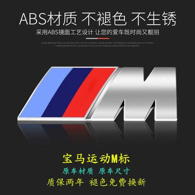 宝马车标m标侧标3系5系7系改装m3M5m4标志X1X2X3x4X5X6车贴后尾标