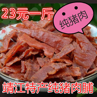 23一斤靖江特产猪肉脯碎片小负片200克付片满2件减2满3减4
