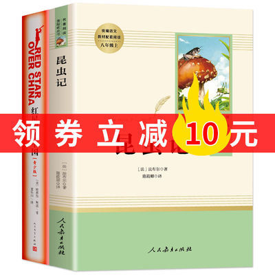 红星照耀中国和昆虫记人教版法布尔原著正版初中生八年级上课外书