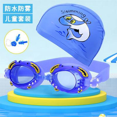 儿童泳镜女童男童婴幼儿防水防雾游泳眼镜套装泳帽潜水镜装备