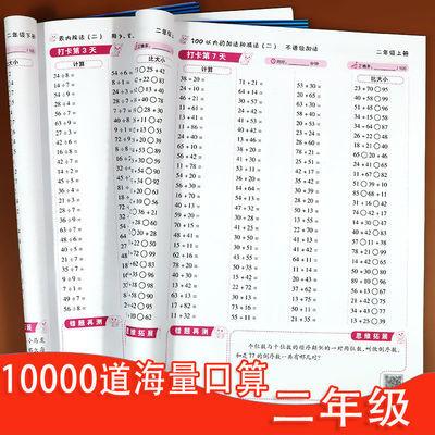 口算題卡二年級上下冊人教版數學口算題卡練習題同步訓練練習冊