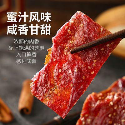 真心猪肉脯网红优级原切靖江手撕猪肉片熟食肉制品零食品特产小吃