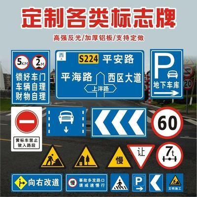 交通标志牌路牌限高警示标志牌铝路牌交通指示牌反光限速牌指示牌
