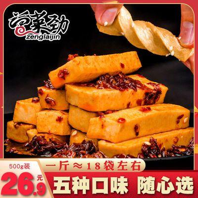 曾莱劲Q豆干休闲零食豆腐麻辣香辣五香山椒散装重庆特产网红小吃