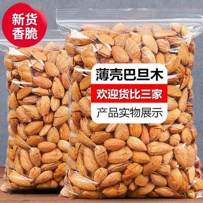 巴旦木散装批发奶油坚果类杏仁果薄壳手剥巴坦木干果一斤含罐250g