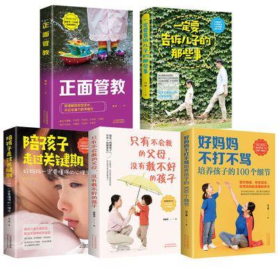 正面管教养育男孩教育孩子的书育儿书籍家庭教育陪孩子走过关键期