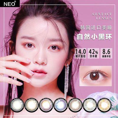 2片装+盒】韩国NEO美瞳大小直径小黑环半年抛混血女自然隐形眼镜