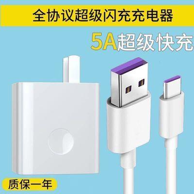 华为nova7充电器超级快充Type-C数据线nova5/6/7pro/se充电头