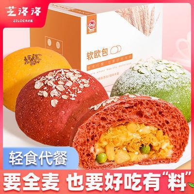 【新鲜现做】全麦代餐软欧面包减脂餐粗粮低热量健身网红早餐食品