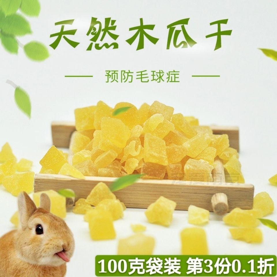 排毛木瓜干预防毛球症木瓜粒兔子仓鼠龙猫荷兰猪小宠零食促进消化
