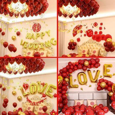 婚房布置套装装饰男女方结婚浪漫创意气球用品大全婚礼网红加厚版