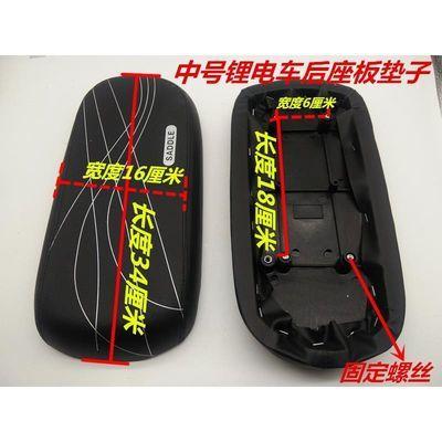 防水舒适 电动自行车后座垫电瓶车后坐垫座子锂电后座板垫配件