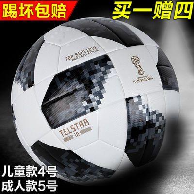2018正品世界欧冠杯足球儿童5号小孩中学生4号比赛训练专用球英超