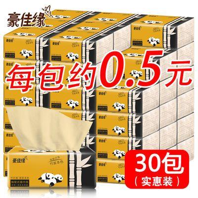 30包竹浆本色抽纸整箱4层纸巾餐巾纸家庭装面巾纸卫生纸批发纸抽