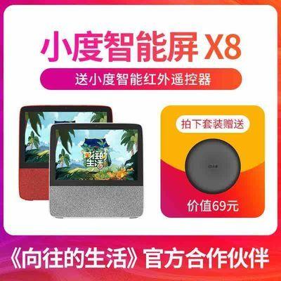 【向往的生活】小度智能屏X8 高清大屏智能蓝牙音箱平板带娃
