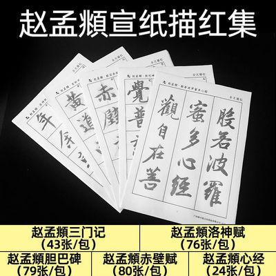 赵孟俯楷书行书宣纸描红毛笔字帖临摹洛神赋赤壁赋胆巴碑道德经纸