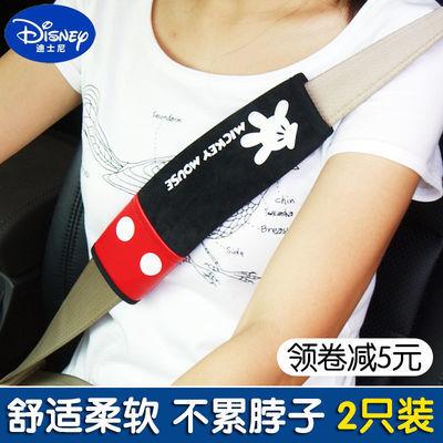 迪士尼汽车安全带护肩套加长一对装车用保险带套四季通用车内饰品