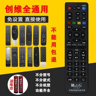 Skyworth/液晶电视遥控器万能通用原装天赐酷开云YK-6000J-03