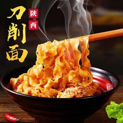 刀削面1斤3斤5斤袋装陕西风味面条挂面炒面油泼面炸酱面送牛肉酱