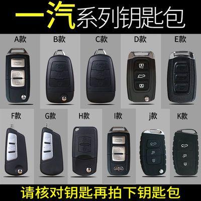 包骏派A50A70森雅R9奔腾x40x80b30汽车钥匙套扣一汽骏派CX65钥匙