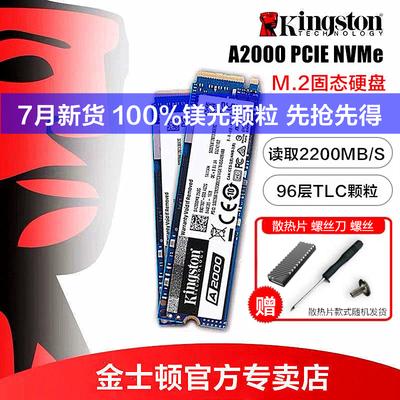 金士顿固态硬盘250GB SSD固态NVMe协议M.2接口A2000电脑硬盘500G