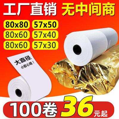 收银纸57x50热敏纸58m打印纸po纸美团外卖ss超市收银机刷卡小票纸